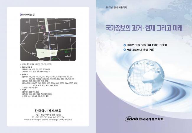 2017 한국국가정보학회 연례학술대회_페이지_1.png