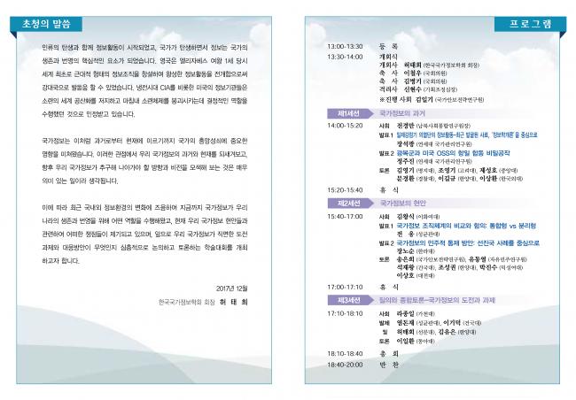 2017 한국국가정보학회 연례학술대회_페이지_2.png
