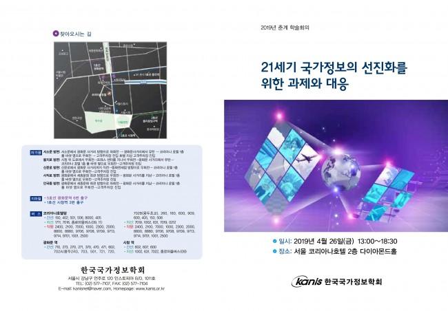 춘계학술대회 초청장 시안2(수정).pdf_page_1.jpg