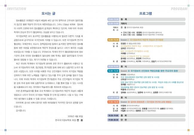 춘계학술대회 초청장 시안2(수정).pdf_page_2.jpg